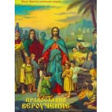 Православно вероучение (за деца)