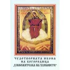 """Чудотворната икона на Богородица """"Умножителка на хлябовете"""""""