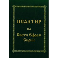 Псалтир на св. Ефрм Сирин
