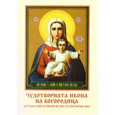 """Чудотворната икона на Богородица """"Аз съм с вас и никой не ще устои срещу вас"""""""