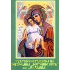 """Чудотворната икона на Богородица """"Достойно Есть"""" или """"Милваща"""""""