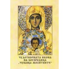 """Чудотворната икона на Богородица """"Чуваща молитвите"""""""