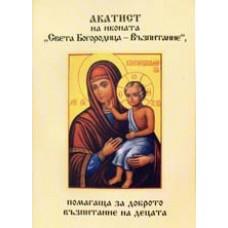 """Акатист на иконата """"Света Богородица - Възпитание"""""""