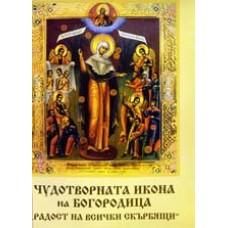 """Чудотворната икона на Богородица """"Радост на всички скърбящи"""""""