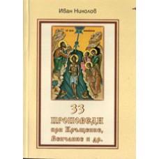 33 проповеди при Кръщение, Венчание и др.