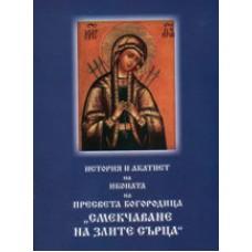 """История и акатист на иконата на Пресвета Богородица """"Смекчаваща злите сърца"""""""