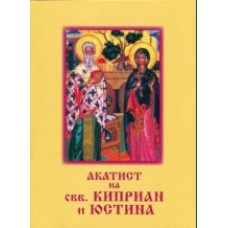 АКАТИСТ на свв. Киприан и Юстина