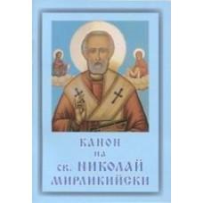 Канон на св. Николай Мирликийски