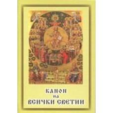 Канон на всички светии