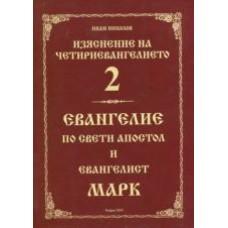 Изяснение на Четириевангелиегто - Евангелие от свети Апостол и евангелист Марк, Книга 2