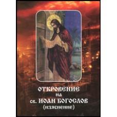 Откровение на св. Иоан Богослов (изяснение)