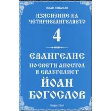 Изяснение на Четириевангелиегто - Евангелие от свети Апостол и евангелист Йоан Богослов, Книга 4