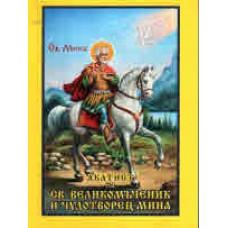 Акатист на св. великомъченик и чудотворец Мина