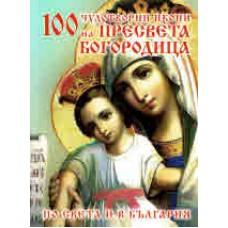 100 чудотворни икони на Пресвета Богородица по света и в България