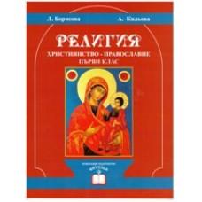Религия (християнство-православие) за I клас