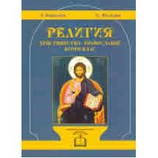 Религия. Християнство - Православие. Втори клас