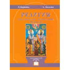 Религия. Християнство - Православие. Трети клас