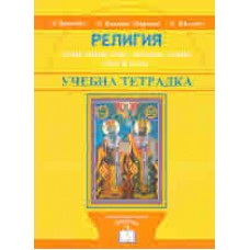 Религия. Християнство - Православие. Трети клас - учебна тетрадка