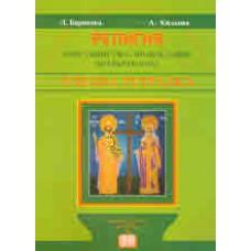Религия. Християнство - Православие. Четвърти клас - Учебна тетрадка