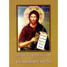 Житие и молебен канон към св. Йоан Предтеча