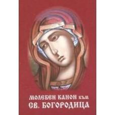 Молебен канон към Св. Богородица