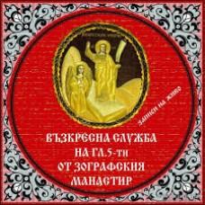 Възкресна служба на гл. 5-ти от Зографския манастир