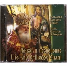 ЖИВОТ И ПЕСНОПЕНИЯ (Български патриарх †Неофит) CD