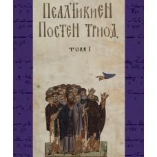 ПСАЛТИКИЕН ПОСТЕН ТРИОД, Том 1