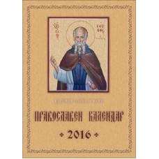 Църковен светоотечески православен календар 2016 г.