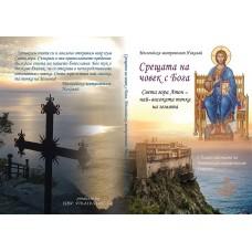 СРЕЩАТА НА ЧОВЕК С БОГА (Света гора Атон - най-високата точка на земята)