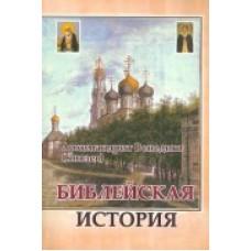 БИБЛЕЙСКА ИСТОРИЯ
