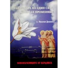 Във вихъра на един свят, който се променяше (Новомъчениците от Бердянск)