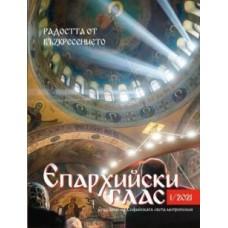 ЕПАРХИЙСКИ ГЛАС (списание на Софийската света митрополия)