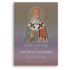 ЖИТИЕ И ПОУЧЕНИЯ на Светител Серафим, Софийски Чудотворец