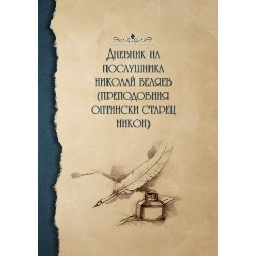 korica-500x500 Всемирното Православие - Препоръчани четива