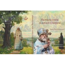Настолна книга за монаси и миряни