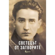 Светецът от затворите (Записки за живота на Валериу Гафенку.)